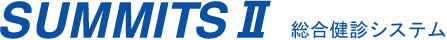 総合健診システム SUMMITS II