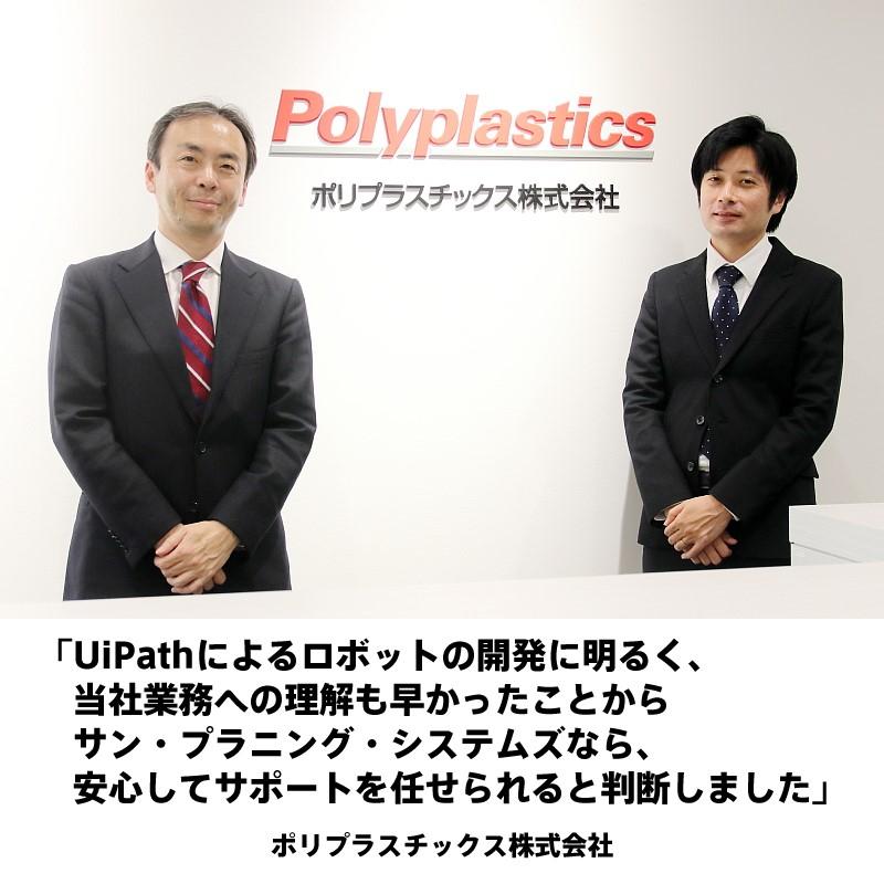 ポリプラスチックス様インタビューのTOP画像