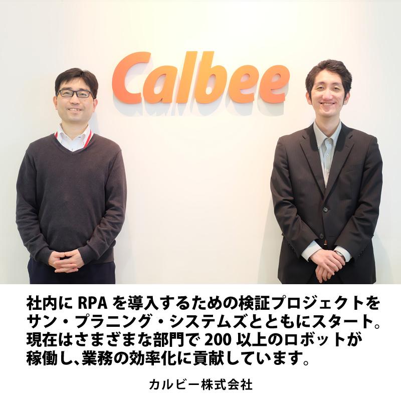 カルビー株式会社様のTOP画像